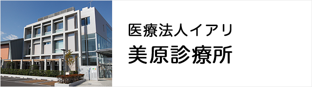 医療法人イアリ 美原診療所